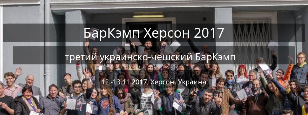 V Chersonu proběhne již třetí ukrajinsko-český BarCamp